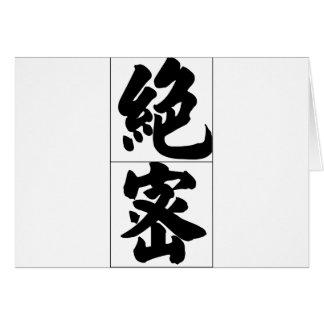 Palabra china: máximo secreto de jue2 mi4 tarjeton