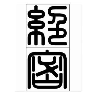 Palabra china máximo secreto de jue2 mi4 tarjeta postal