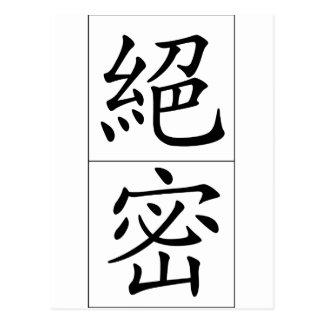 Palabra china: máximo secreto de jue2 mi4 postales