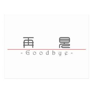 Palabra china para adiós 10221_0 pdf tarjetas postales