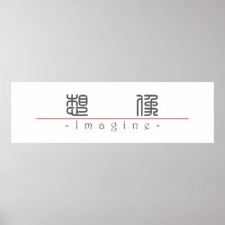 Palabra china para Imagine 10216_0.pdf Impresiones