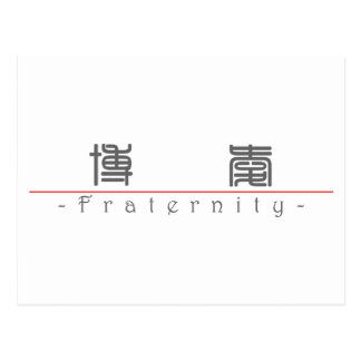 Palabra china para la fraternidad 10039_0.pdf postal