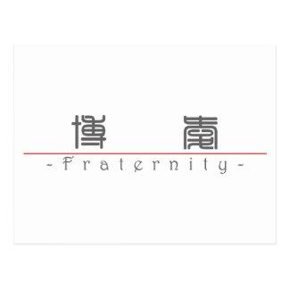 Palabra china para la fraternidad 10039_0 pdf tarjeta postal