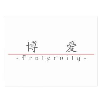 Palabra china para la fraternidad 10039_1.pdf tarjeta postal