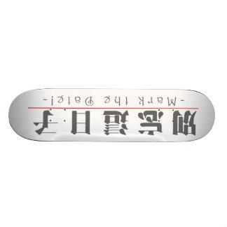 ¡Palabra china para la marca la fecha! 10163_3.pdf Patín Personalizado