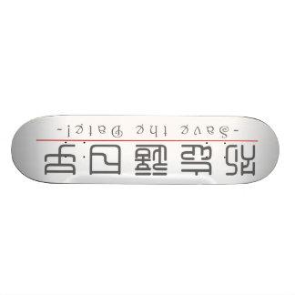 ¡Palabra china para la reserva la fecha! 10162_0.p Monopatín Personalizado
