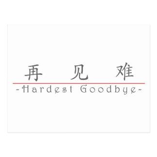 Palabra china para lo más difícilmente posible adi tarjeta postal