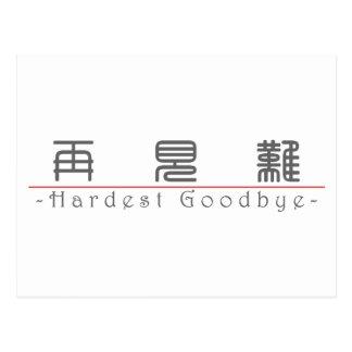Palabra china para lo más difícilmente posible adi postales