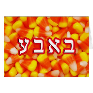 Pastillas de caramelo Bubbe Felicitación