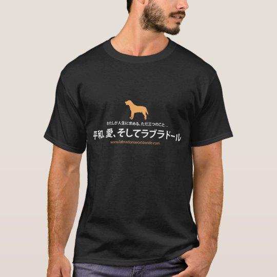 Paz, amor y Labradors:: Japonés Camiseta