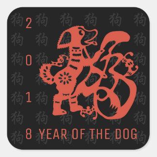 Pegatina chino 2018 del Año Nuevo S de Papercut
