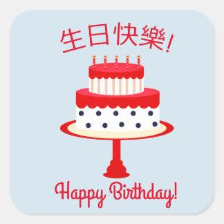 """Pegatina chino del """"feliz cumpleaños"""""""