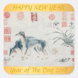 Pegatina Cuadrada Año del cuadrado S de la pintura china del perro