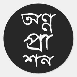 Pegatina de Annaprashan del bengalí