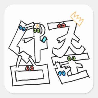 Pegatina del dibujo animado de Namjoon