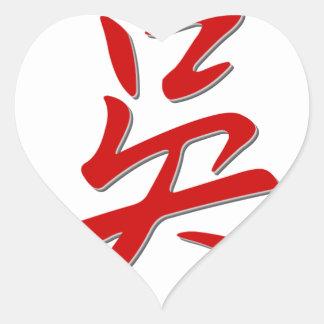 Pegatina En Forma De Corazón 吳 del apellido