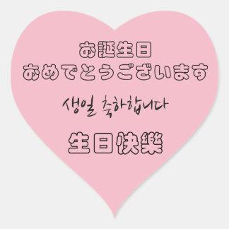 Pegatina En Forma De Corazón Feliz cumpleaños en chino, japonés, y coreano