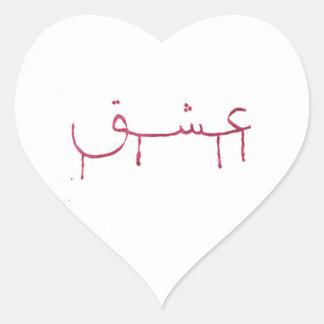 Pegatina En Forma De Corazón Pegatinas árabes del corazón de la caligrafía del
