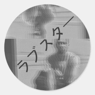 Pegatina japonés de la escritura de la estrella