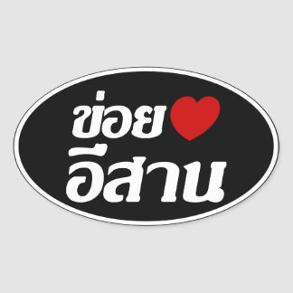 Pegatina Ovalada Amo el ♦ de Isaan escrito en ♦ tailandés del