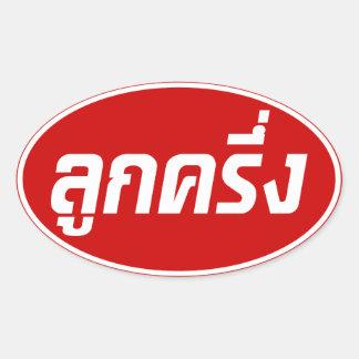 Pegatina Ovalada ☆ tailandés de Farang del ☆ de Luk Kreung medio