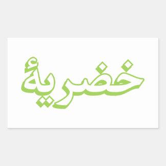 Pegatina Rectangular Veganism (árabe)