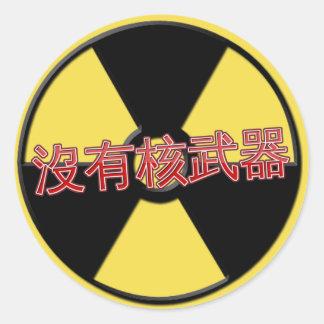 Pegatina Redonda Ningunas armas nucleares/沒有核武器