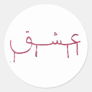 Pegatina Redonda Pegatinas árabes de la caligrafía del amor de la