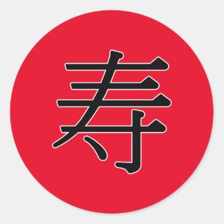 Pegatina Redonda shòu - 寿 (larga vida)