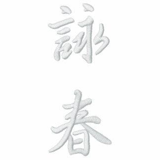 polo de Chun del ala del 詠春 - PESO