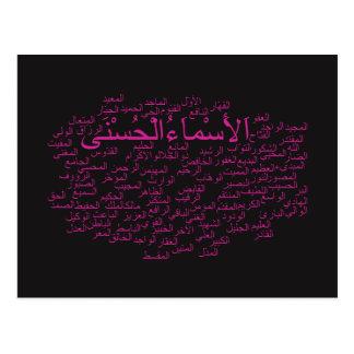 Postal: 99 nombres de Alá (árabe) Postal