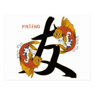 Postal Amigo de los pescados de Koi del kanji