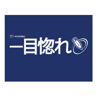 Postal Amor en la primera vista - japonés (Livejournal)