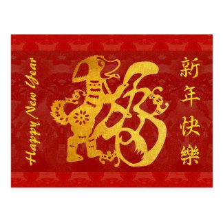 Postal Año de la tapicería roja de oro PCard de Papercut