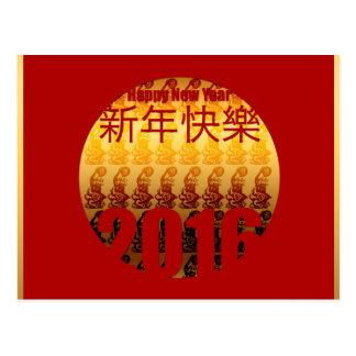 Postal Año de oro del Año Nuevo chino del mono -1H-