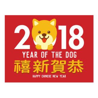 Postal Año del Año Nuevo chino 2018 del perro