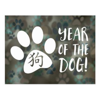 Postal Año del perro Bokeh