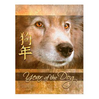 Postal Año Nuevo chino de la hoja de oro del perro
