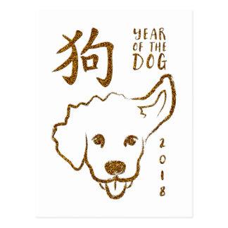 Postal Año Nuevo chino del purpurina del perro 2018