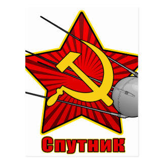 Postal Arte del poster de Спутник Sputnik