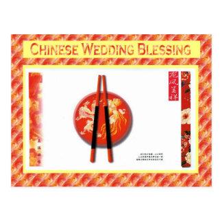 Postal Bendición del boda del chino tradicional