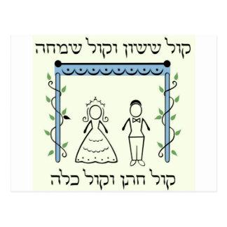 Postal Boda judío