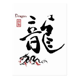 Postal Caligrafía china japonesa del DRAGÓN del símbolo
