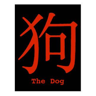 Postal Carácter chino para el perro