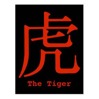 Postal Carácter chino para el tigre