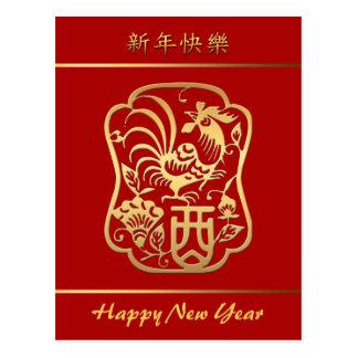 Postal de oro del rojo del año 2017 V del gallo