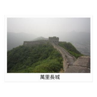 Postal Gran Muralla de China