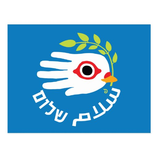 Postal hebrea árabe de la paz