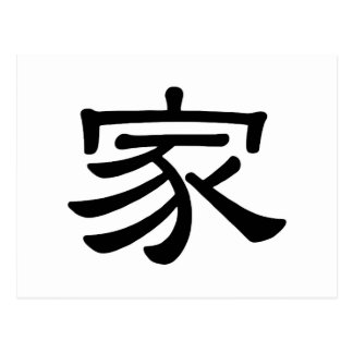 Postal Jia/hogar chino del símbolo