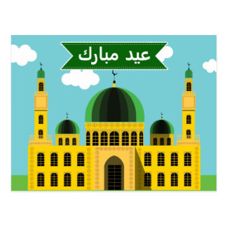 Postal Mezquita moderna Eid Mubarak del verde amarillo